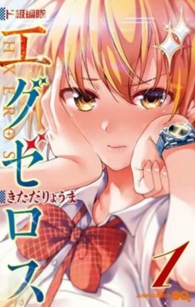 Volume Ke-12 Manga SUPER HXEROS akan Dibundel dengan Anime BD 1