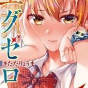 Volume Ke-12 Manga SUPER HXEROS akan Dibundel dengan Anime BD 13
