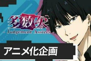 Proyek Anime Pendek Tasūketsu -Judgement Assizes- Ungkap Pemeran Utama, Perpanjangan Penggalangan Dana 3