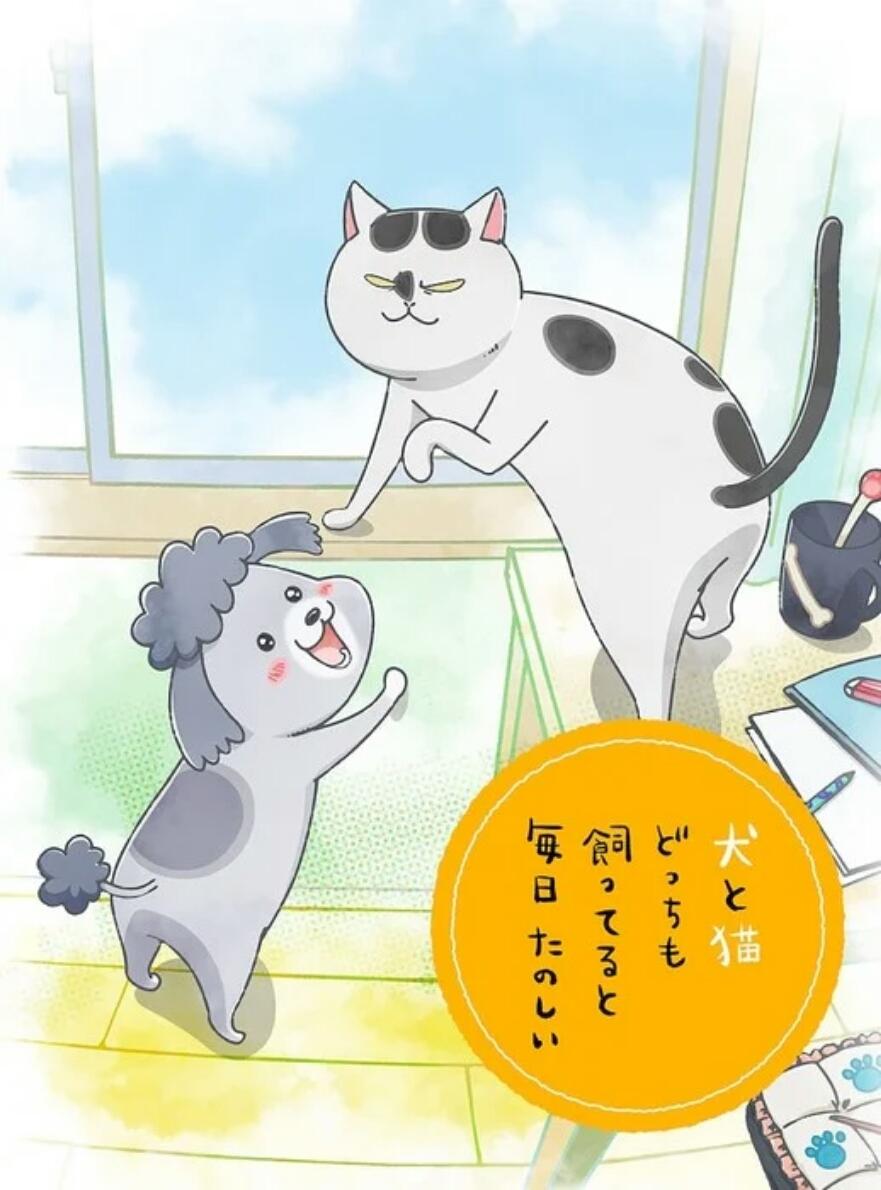 Video Promosi Kedua Anime Inu to Neko Docchimo Katteru to Mainichi Tanoshii Ungkap Staf Lainnya, Lagu Tema dari Ayaka Ohashi, Tanggal Debut Animenya 1