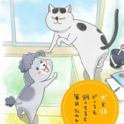 Video Promosi Kedua Anime Inu to Neko Docchimo Katteru to Mainichi Tanoshii Ungkap Staf Lainnya, Lagu Tema dari Ayaka Ohashi, Tanggal Debut Animenya 15