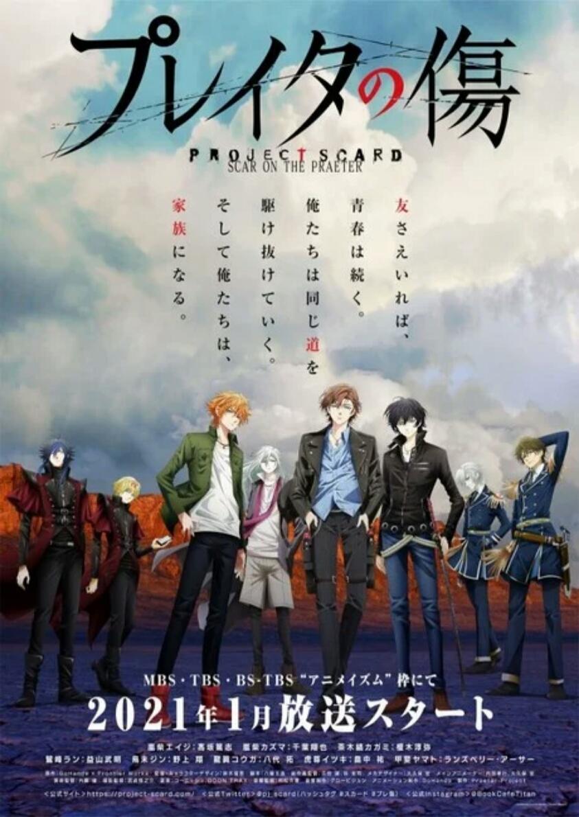 Franchise Project Scard Dapatkan Anime Scar on the Praeter dari GoHands untuk Januari 2021 1