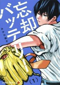 Acara Online Jump Special Anime Festa 2020 pada Tanggal 11 Oktober akan Menampilkan Anime dari Manga Bōkyaku Battery 2