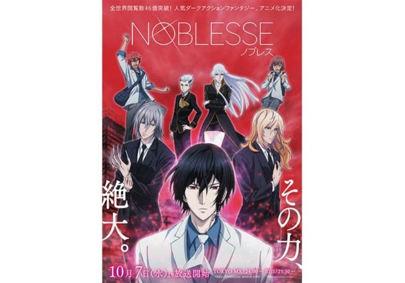 Anime Noblesse Ungkap Visual Baru, Seiyuu Lainnya, Tanggal Tayang Perdananya di Jepang 1