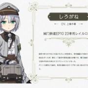 Anime Rail Romanesque Menggantikan Tenchim Dengan Chihiro Kamijō dalam Memerankan Shirogane 2