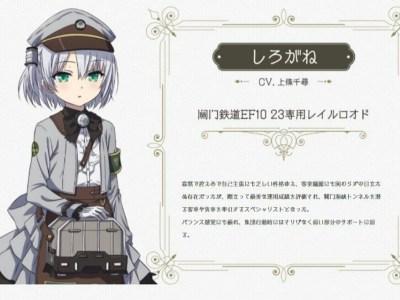 Anime Rail Romanesque Menggantikan Tenchim Dengan Chihiro Kamijō dalam Memerankan Shirogane 103