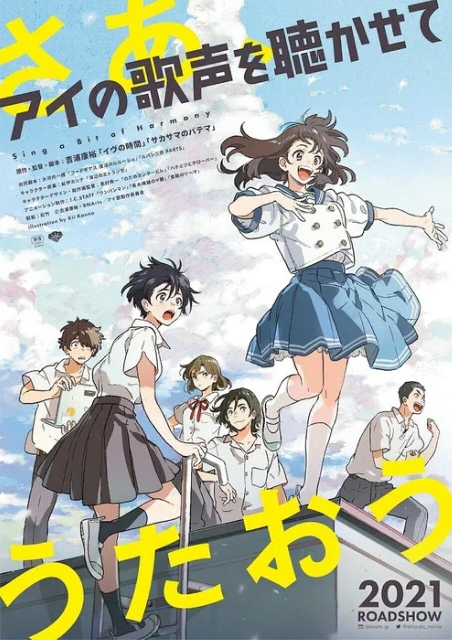 Funimation dan J.C. Staff Memproduksi Film Anime Orisinal Sing a Bit of Harmony 1