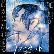 Kreator Tegami Bachi: Letter Bee Menggambar Poster untuk Film Closet 10