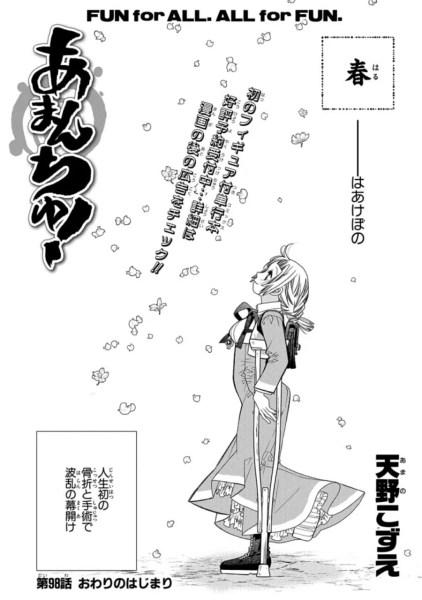 Manga Amanchu! Memasuki Arc Terakhir 1