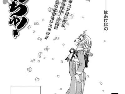 Manga Amanchu! Memasuki Arc Terakhir 4