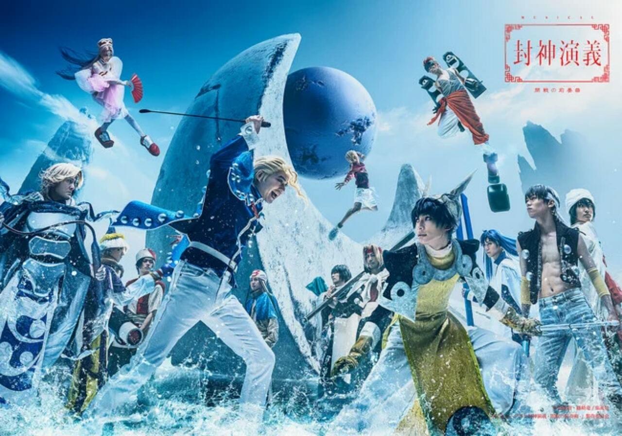 Manga Hoshin Engi akan Mendapatkan Pertunjukan Musikal Panggung Kedua pada Bulan Oktober 1