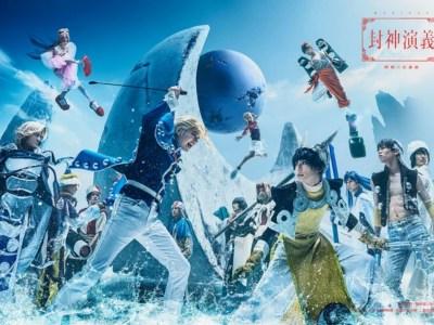 Manga Hoshin Engi akan Mendapatkan Pertunjukan Musikal Panggung Kedua pada Bulan Oktober 19