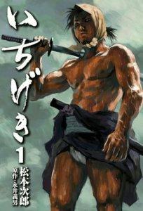 Manga Ichigeki Karya Jiro Matsumoto dan Yoshio Nagai Dicantumkan akan Berakhir dalam 3 Chapter Lagi 2