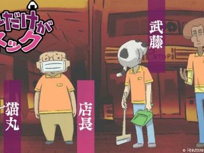 Sutradara Live-Action Flowers of Evil yaitu Noboru Iguchi Menyutradarai Anime TV Orisinal Soredake ga Neck yang Tayang Perdana pada Bulan Oktober 15