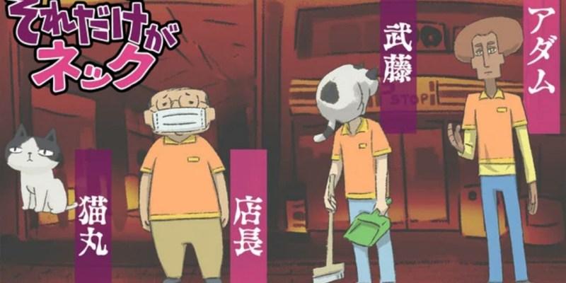 Sutradara Live-Action Flowers of Evil yaitu Noboru Iguchi Menyutradarai Anime TV Orisinal Soredake ga Neck yang Tayang Perdana pada Bulan Oktober 1