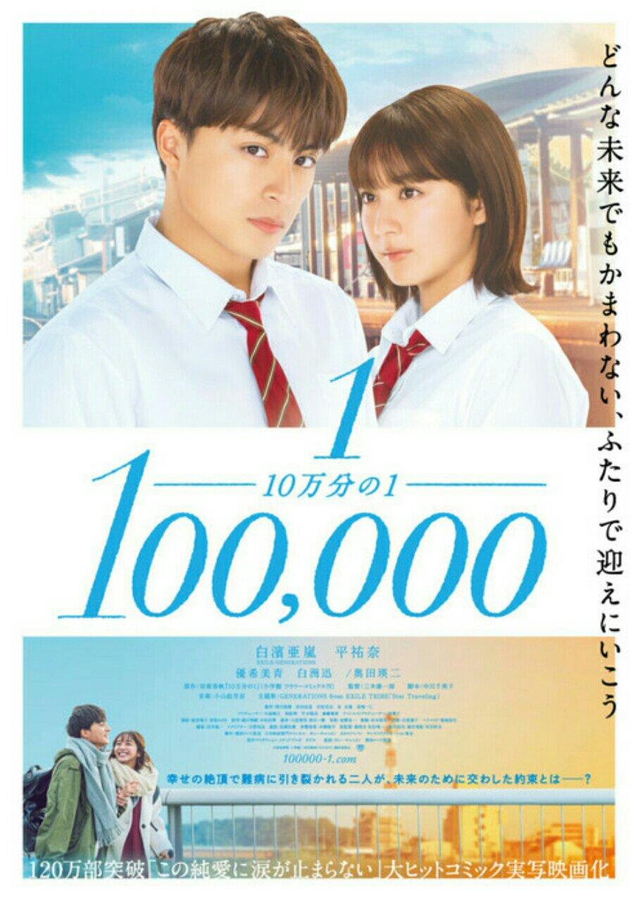 Trailer Film Live-Action 1/100,000 Mengungkap dan Memperdengarkan Lagu Temanya 2