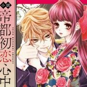 Manga Teito Hatsukoi Shinjū Karya Miko Mitsuki akan Berakhir pada Tanggal 15 November 17
