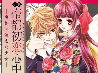 Manga Teito Hatsukoi Shinjū Karya Miko Mitsuki akan Berakhir pada Tanggal 15 November 1