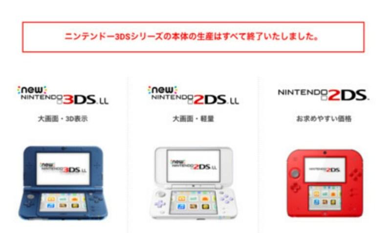 Nintendo Menghentikan Produksi Seri Konsol Genggam 3DS 1