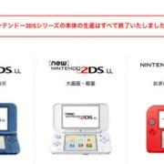 Nintendo Menghentikan Produksi Seri Konsol Genggam 3DS 22