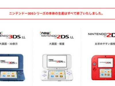 Nintendo Menghentikan Produksi Seri Konsol Genggam 3DS 7