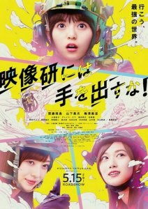 Trailer Kedua Film Live-Action Keep Your Hands Off Eizouken! Menunjukkan Kejenakaan Klub 2