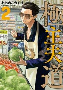 Live-Action Way of the Househusband Diperankan oleh Kenichi Takito 3