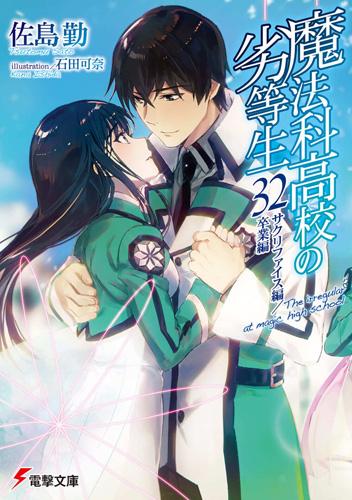 """Novel Ringan """"Mahouka Koukou no Rettousei"""" Akhirnya Berakhir! 2"""