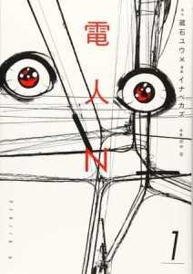 Manga Denjin N oleh Kuu Tanaka, Kazu Inabe, Yuu Kuraishi Telah Berakhir 2