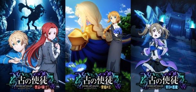 Eugeo Jadi Stress, Death Gun Kembali, dan Edith Akan Datang di Sword Art Online Alicization Lycoris? 4
