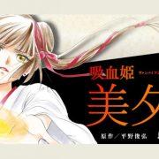 Manga Vampire Miyu: Saku Berakhir di Chapter Selanjutnya 14