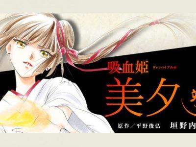 Manga Vampire Miyu: Saku Berakhir di Chapter Selanjutnya 6