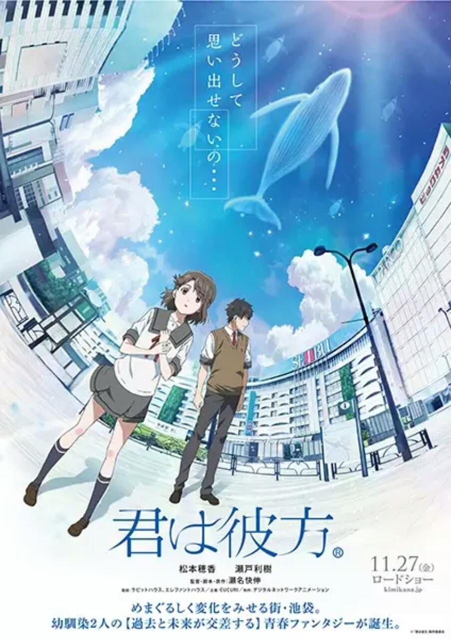 Band Rock saji Membawakan Lagu Tema Film Anime Kimi wa Kanata 1