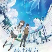 Band Rock saji Membawakan Lagu Tema Film Anime Kimi wa Kanata 21