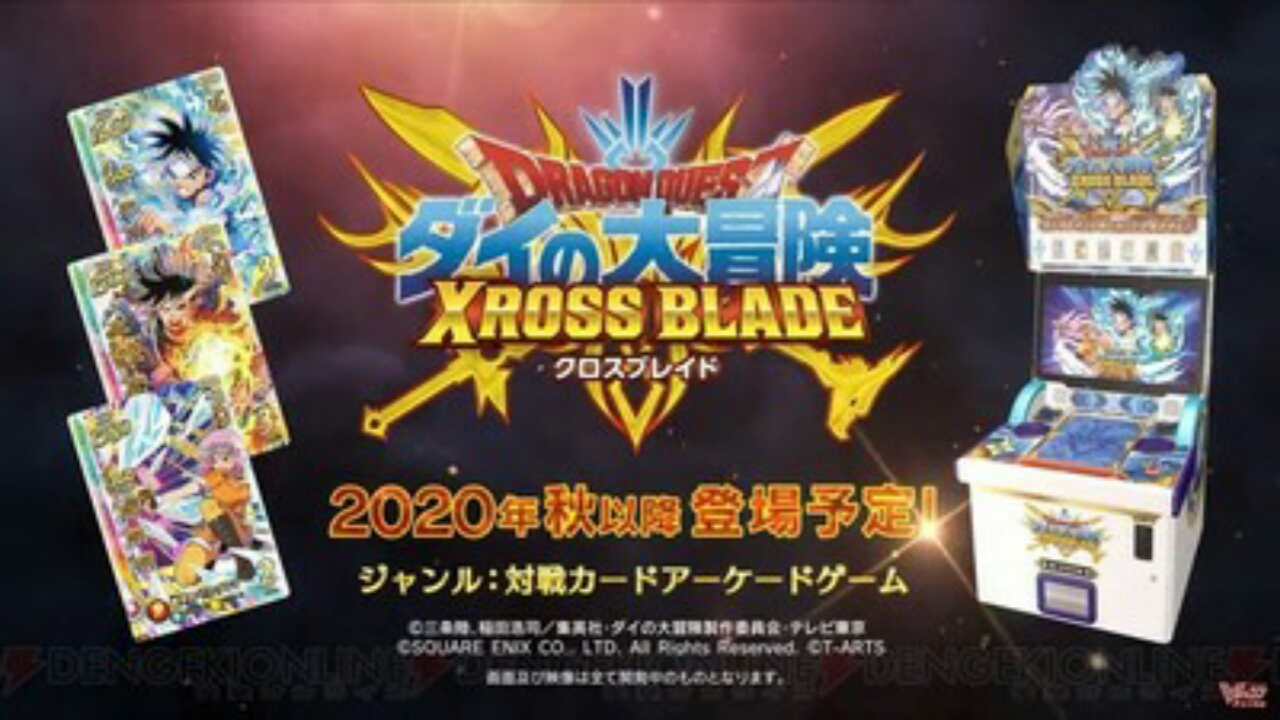 Game Arcade Dragon Quest: Dai no Daibōken Xross Blade Akan Debut pada Tanggal 22 Oktober 1
