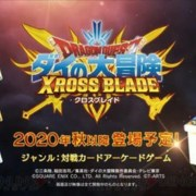 Game Arcade Dragon Quest: Dai no Daibōken Xross Blade Akan Debut pada Tanggal 22 Oktober 12