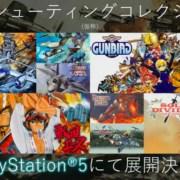 Bundelan Game Psikyo Shooting Collection akan Dirilis untuk PS5 15