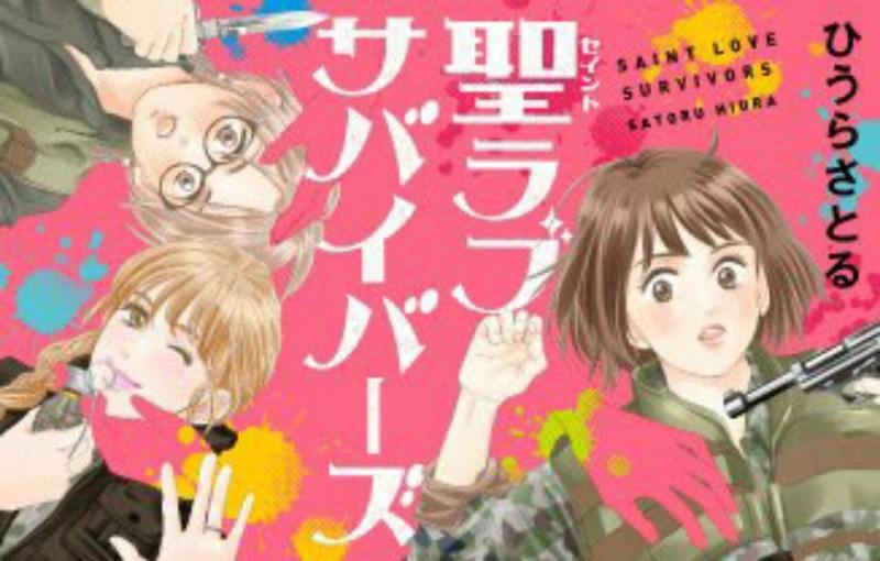 Kreatornya Hotaru's Way yaitu Satoru Hiura akan Meluncurkan Manga Baru 1
