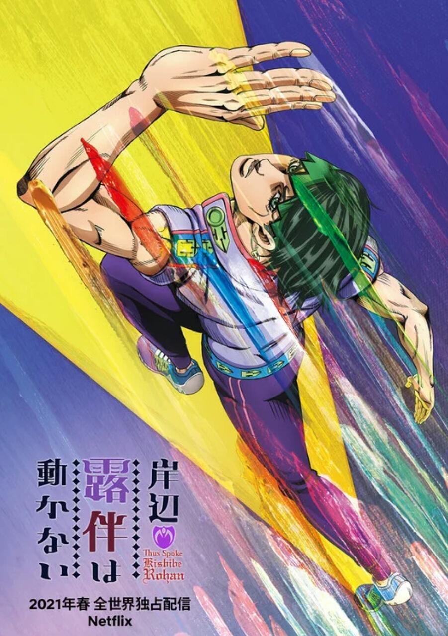 Anime Spinoff Thus Spoke Kishibe Rohan dari JoJo's Bizarre Adventure akan Ditayangkan Secara Global di Netflix pada Musim Semi 2021 1