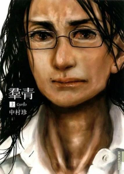 Manga Gunjō karya Ching Nakamura Dapatkan Film Netflix 1