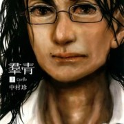 Manga Gunjō karya Ching Nakamura Dapatkan Film Netflix 16