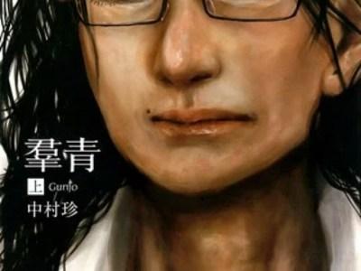 Manga Gunjō karya Ching Nakamura Dapatkan Film Netflix 6