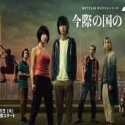 Seri Live-Action Alice in Borderland Dipratinjau dalam Trailer dengan Teks Terjemahan Bahasa Inggris 37