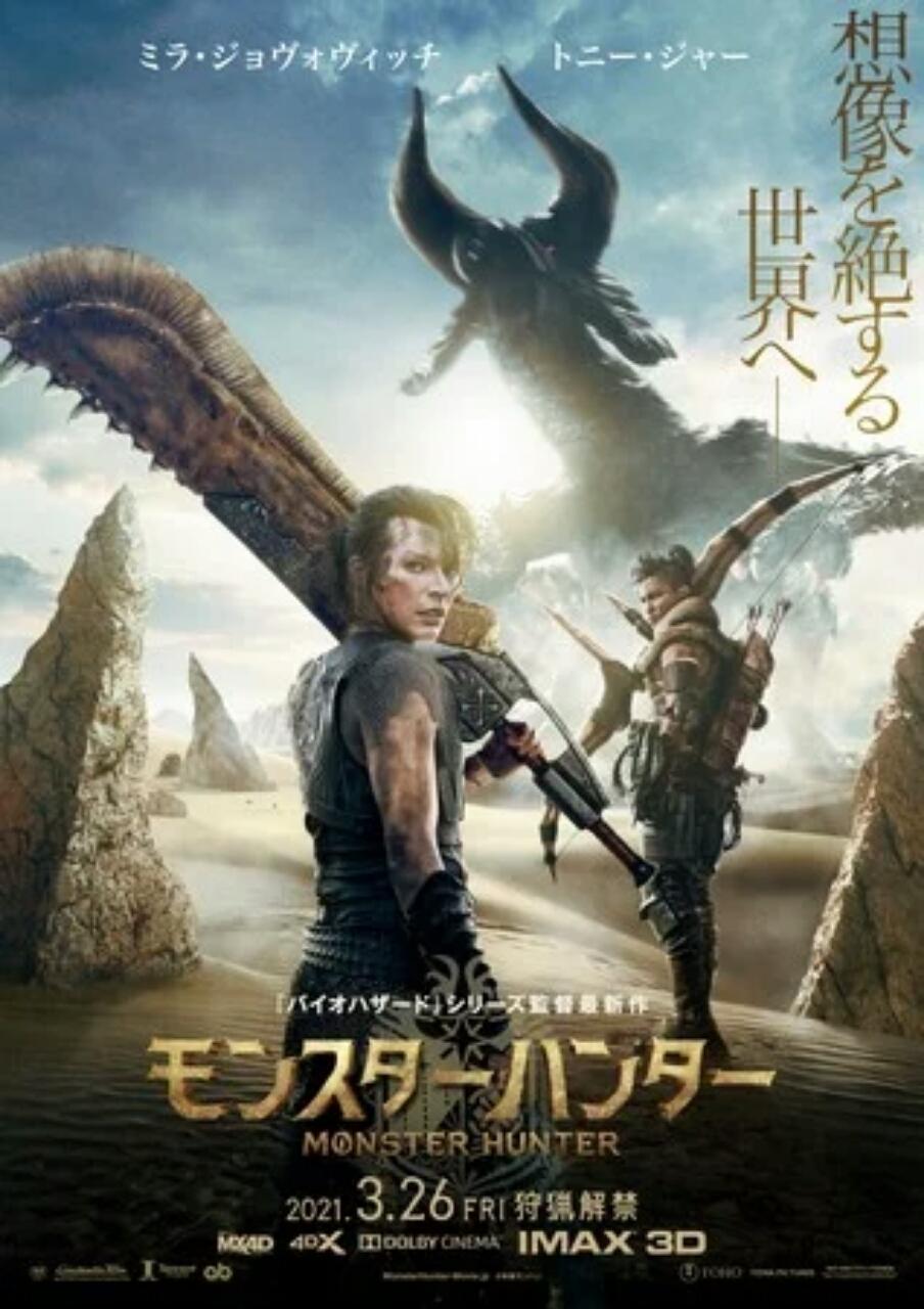 Film Live-Action Hollywood Monster Hunter Dijadwalkan untuk 26 Maret di Jepang 1