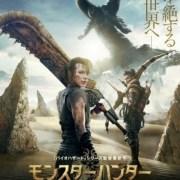 Film Live-Action Hollywood Monster Hunter Dijadwalkan untuk 26 Maret di Jepang 11