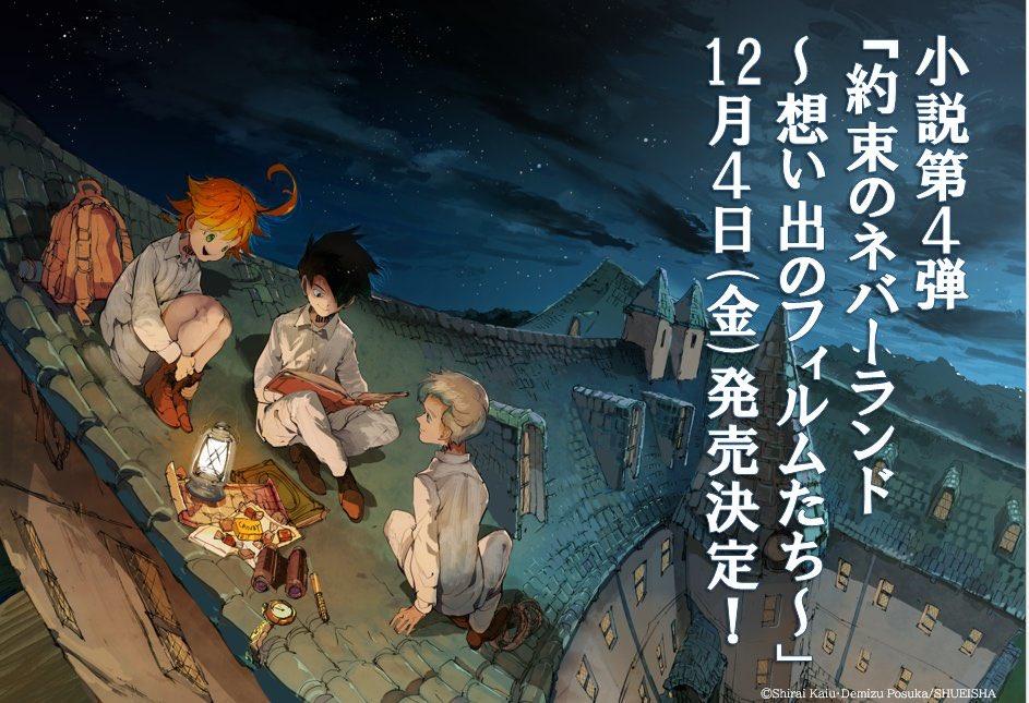Novel Keempat The Promised Neverland akan Dirilis 1
