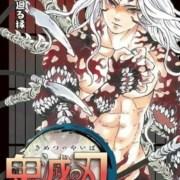 Demon Slayer: Kimetsu no Yaiba Adalah Manga Pertama yang Menempati 22 Posisi Teratas di Grafik Penjualan Komik Mingguan Oricon Jepang 9