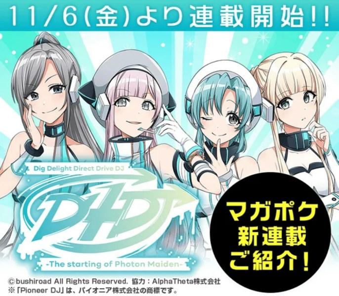 Franchise D4DJ Mendapatkan Manga Baru Tentang Photon Maiden 1
