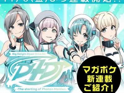 Franchise D4DJ Mendapatkan Manga Baru Tentang Photon Maiden 6