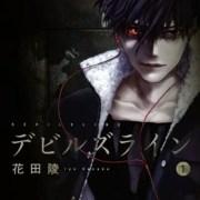 Kreator Manga Devils' Line, Ryo Hanada, Menggambar Manga One-Shot untuk Ulang Tahun Ke-40 Weekly Young Magazine 9